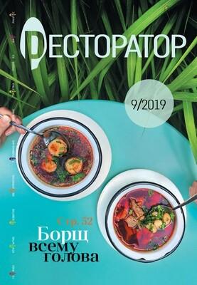 Ресторатор №9/2019 (печатная версия)