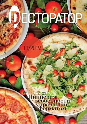 Ресторатор №11/2019 (печатная версия)