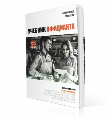 Учебник официанта