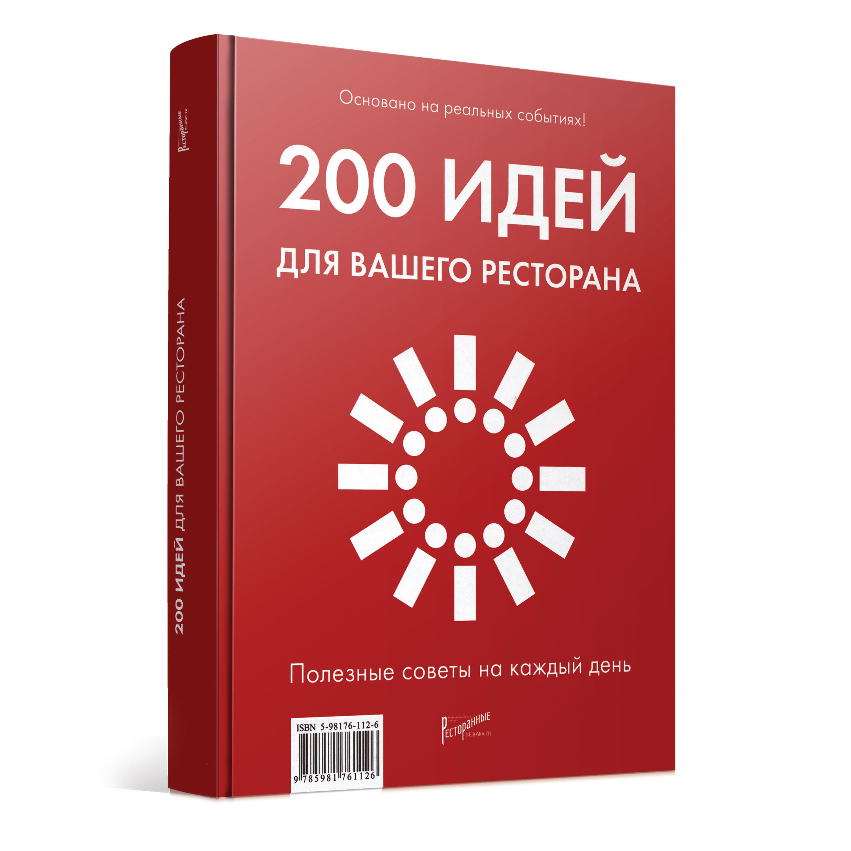 200 дизайнов для вашего