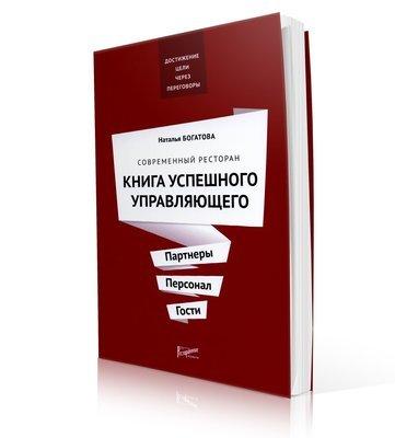 Книга успешного управляющего. Партнеры. Персонал. Гости.