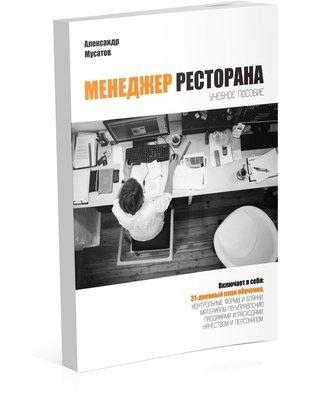 Учебник менеджера ресторана