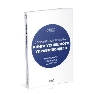 Книга успешного управляющего. Менеджмент. Финансы. Маркетинг.