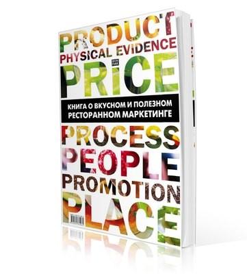 Книга о вкусном и полезном маркетинге