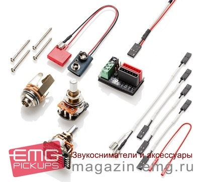 EMG LJSCX, комплектация