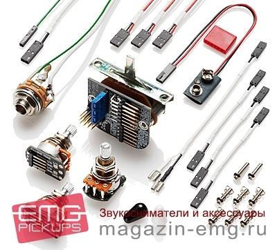 EMG SLV-X/SLV-X/89-X Set, комплектация