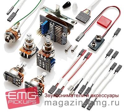EMG HSS Custom Set, комплектация для двойных (TW) датчиков