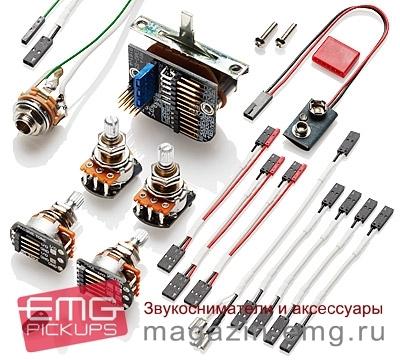 EMG HSS Custom Set, комплектация для обычных датчиков