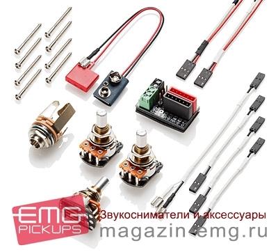 EMG JA Set, комплектация