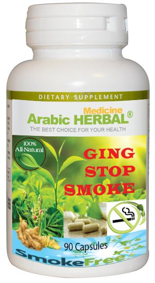 Ging Stop Smoke 500 mg (90 Capsules - 30 day treatment)