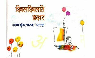 Khil Khilate Akshar by Shri Shyam Sundar Pathak Free ebook