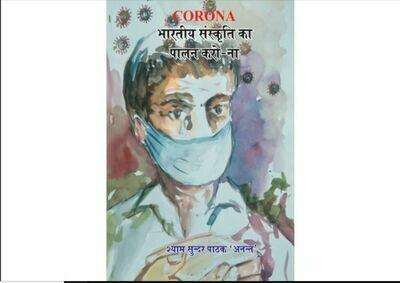 Corona Bhartiya Sanskriti ka Palan by Shri Shyam Sundar Pathak