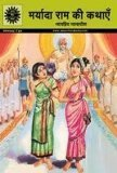 Marayada Ram ki Kathayen Amar Chitra Katha by Kamala Chandrakant