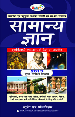Samanya Gyan 2015 General Knowledge by Students Aid Publication SAP