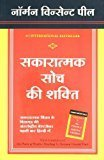 Sakaratmak Soch Ki Shakti The Power of Positive Thinking in Hindi by Norman Vincent Peale