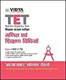 TET - Mathematics  Teaching Methods Chapterwise Solved Papers Paper 1 by Vidya Editorial Board