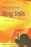 Hindu Vidhi Hindu Law- Hindi by U.P.D. Kesari