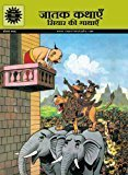 Siyar ki Gathayein Jackal Stories Amar Chitra Katha by Kamala Chandrakant