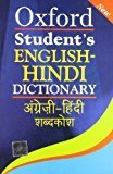 English-Hindi Students Dictionary New by Sahai  R.N.