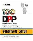 50 Practice Sets - General Knowledge by Vidya Editorial Board
