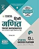 Tricky Mathematics Vol-5 by Parigya Jain