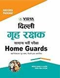 Delhi Grah Rakshak Samanya Bharti Pariksha Home Gurads by Vidya Editorial Board