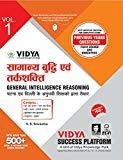 Quick Revision Reasoning Vol 1 Hindi by Vidya Editorial Board