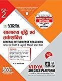 Quick Revision Reasoning Vol 2 Hindi by Vidya Editorial Board