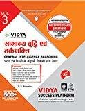 Quick Revision Reasoning Vol 3 Hindi by Vidya Editorial Board