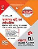Quick Revision Reasoning Vol 4 Hindi by V S Srivastava