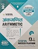 Vidya Quick Revision Arithmetic Vol 2 Hindi by Vidya Editorial Board