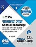 Vidya Quick Revision General Knowledge Bharat And Vishwa Ka Bhugol Vol 2 by Vidya Editorial Board