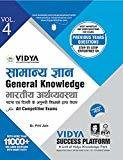 Vidya Quick Revision General Knowledge Bhartiya Arthvyavastha Vol 4 Hindi by Vidya Editorial Board