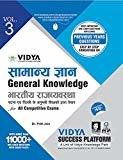 Vidya Quick Revision General Knowledge Vol 3 Bhartiya Rajya Vyavastha Hindi by Dr. Priti Jain