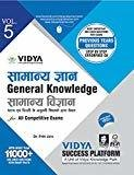 Vidya Quick Revision General Knowledge Vol 5 Hindi by Vidya Editorial Board