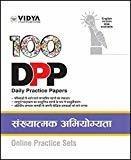 50 Practice Sets - Sankhyatmak Abhikshamta Mathematics by Parigya Jain