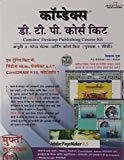 Comdex Desktop Publishing Course Kit - Hindi by Vikas Gupta