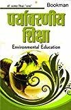 Environmental Education H PB by Vatas S