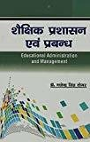 Educational Administration and Management H PB by Tomar G