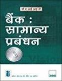 Bank Samanya Prabandhan by Indian Institute of Banking & Finance