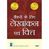 BANKARON KE LIYE LEKHANKAN AVM VIT by Indian Institute of Banking & Finance