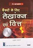 Bankeron Ke Liye Lekhankan Avam VItt by Indian Institute of Banking and Finance