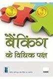 BANKING KE VIDHIK PAKSH by Indian Institute of Banking & Finance