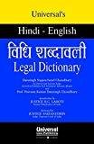Legal Dictionary Hindi - English Reprint by Universal's