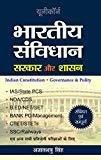 Bhartiya Samvidhan  Sarkar Aur Shasan - Indian Constitution Governance  Polity by Ajat Shatru Singh