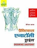 Drawing Anatomy Hindi by Barrington Barber