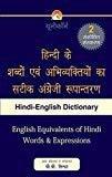 Hindi-English Dictionary - English Equivalents of Words and Expressions in Hindi by B.B. Sinha