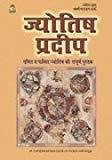 JYOTISH PRADIP -  Indian Astrology by LAXMI NARAYAN SHARMA