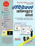 Rapidex Computer Course Marathi by Rapidex Editorial Board