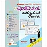 Rapidex Computer Course Tamil by E. Ramanathan